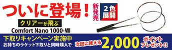 【買取保証付】オリジナルバドミントンラケットComfort Nano 1000-8