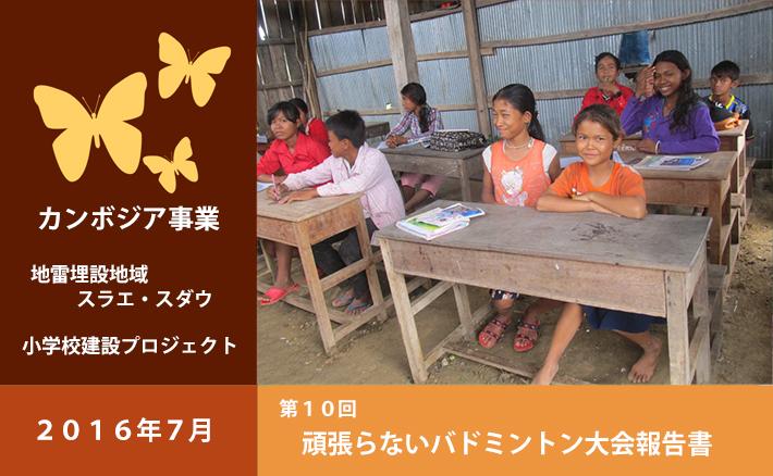 地雷埋設地域スエラ・スダウ 小学校建設プロジェクト