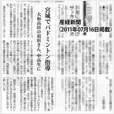 2011年7月16日産経新聞