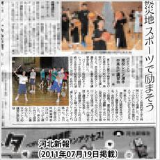 2011年7月19日河北新報