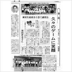 2011年8月3日毎日新聞