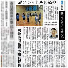 2011年12月7日朝日新聞