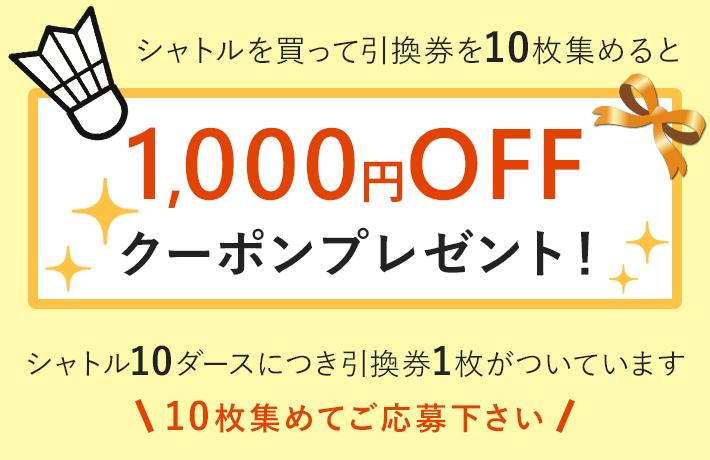 引換券を10枚集めると、1,000円分クーポンプレゼント