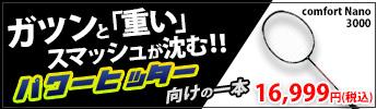 ガツンと重いスマッシュが沈む!!パワーヒッター向けのラケット 16,999円(税込)