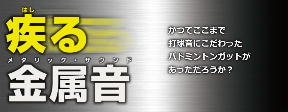 GOSEN 疾(はし)る金属音。FEEL THE METALIC SOUND!!