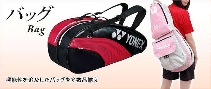 Bag(バッグ) 機能性を追及したバッグを多数品揃え