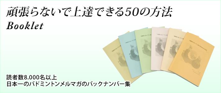読者数8,000名以上。日本一のバドミントンメルマガのバックナンバー集