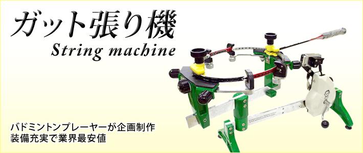 Stringing Machine(ガット張り機) 現役バドミントンプレーヤーが企画、製作。装備充実で業界最安値