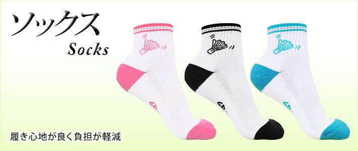 socks(ソックス) 履き心地が良く負担が軽減