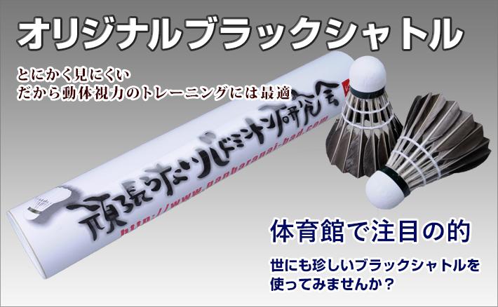ブラックシャトル 1,449円