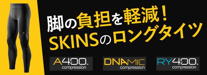 疲労回復なら、SKINSのロングタイツ(A400・DNAMIC・RY400)がおすすめ!