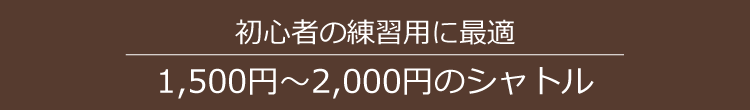 1500円から2000円のシャトル