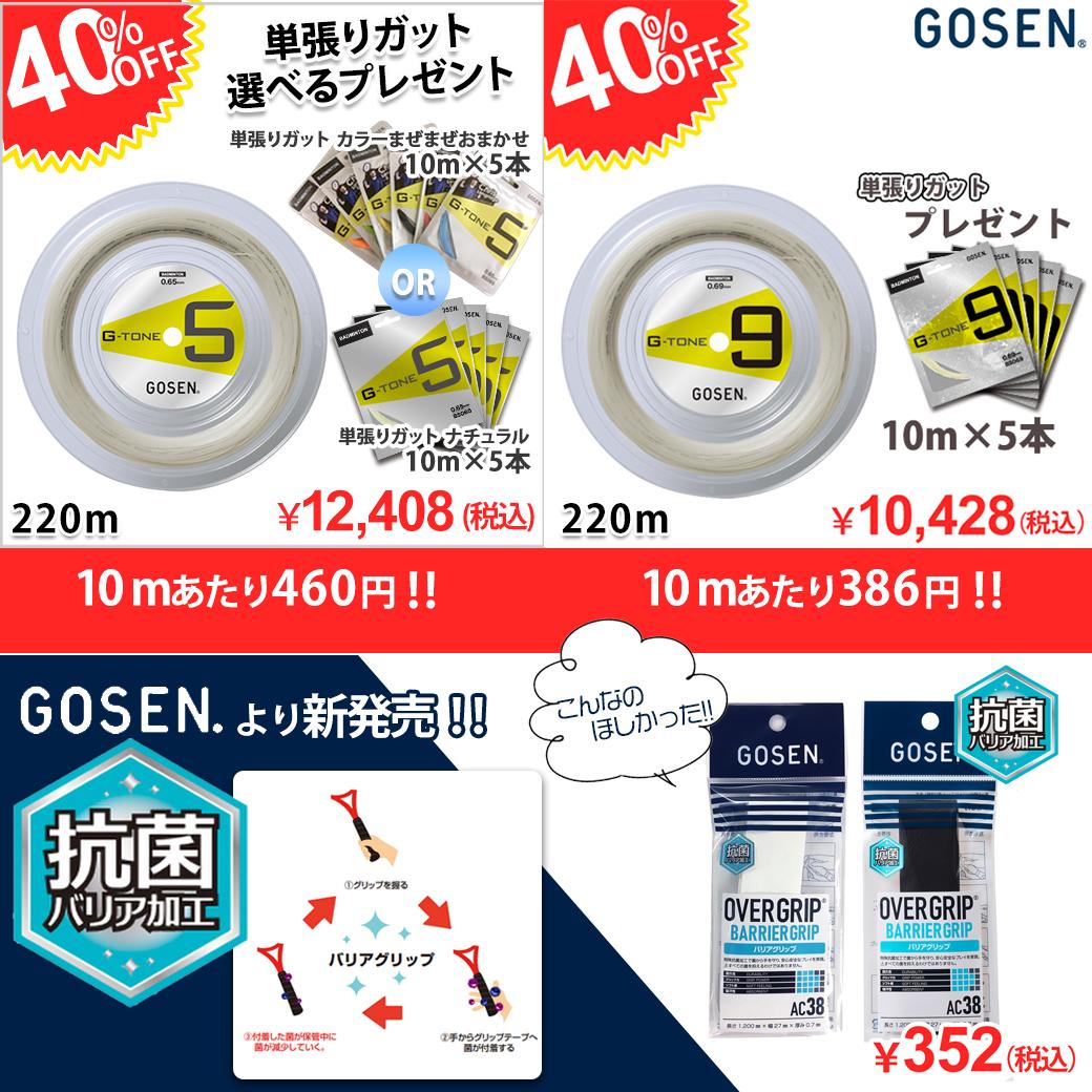 GOSEN人気ガットG-tone5/9&新発売!抗菌バリア加工のグリップテープ