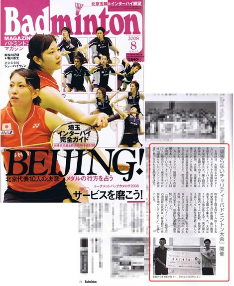 バドミントンマガジン 2008年8月号