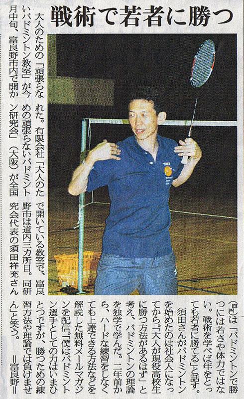 北海道新聞 2007年1月24日 夕刊