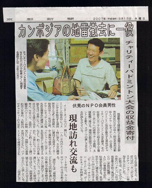 京都新聞 2007年8月15日