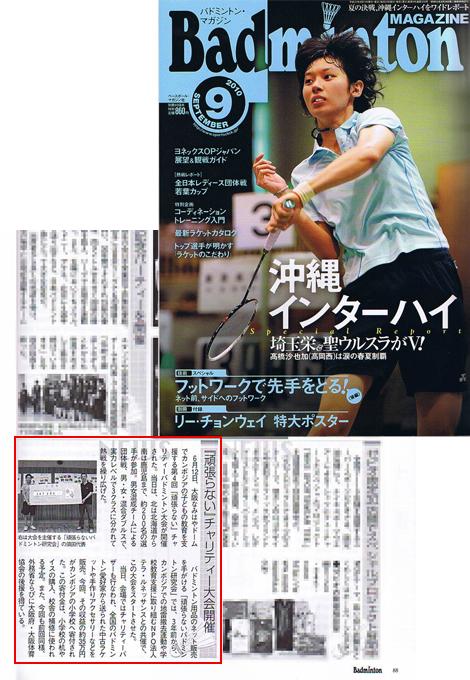 バドミントンマガジン 2010年9月号