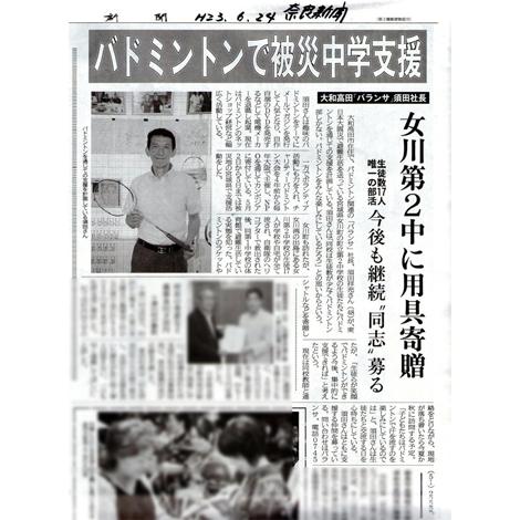 奈良新聞 2011年6月24日