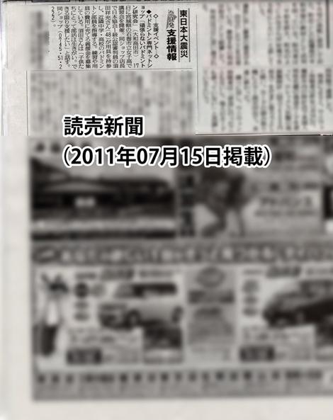 読売新聞 2011年7月15日