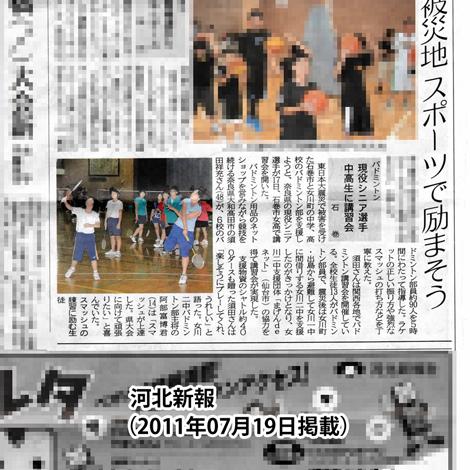 河北新報 2011年7月19日