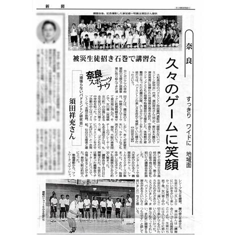 毎日新聞 2011年8月3日