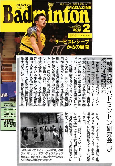 バドミントンマガジン 2012年2月号