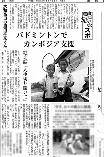 産経新聞 2012年11月20日