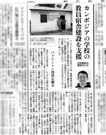 朝日新聞 2012年12月20日