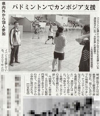 毎日新聞2014年4月19日