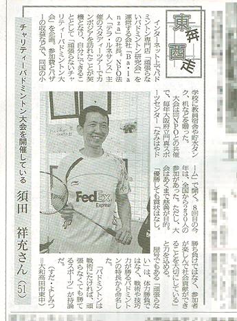 奈良新聞2014年7月11日