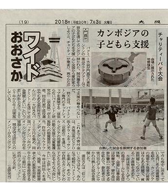 大阪日日新聞 2018年7月3日