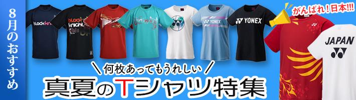 真夏のTシャツ特集