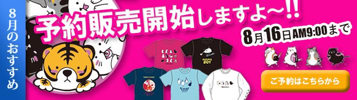 GOSEN2021秋企画予約販売開始
