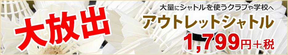racket2000_bnr_02.jpg