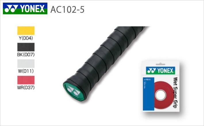 【YONEX/ヨネックス】[AC102-5]ウェットスーパーグリップ詰め替え用(5本入)