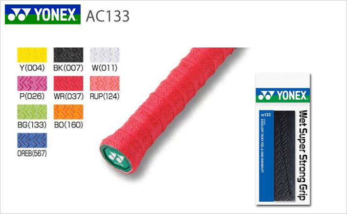 【YONEX/ヨネックス】[AC133]ウェットスーパーストロンググリップ(1本入)