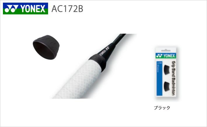 【YONEX/ヨネックス】[AC172B] グリップバンド(2個入り)