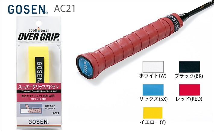 【GOSEN/ゴーセン】[AC21] スーパーグリップバドセン
