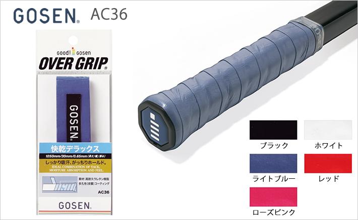 【GOSEN/ゴーセン】[AC36] 快乾デラックス