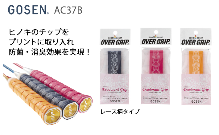 【GOSEN/ゴーセン】[AC37A] デオドラント グリップ
