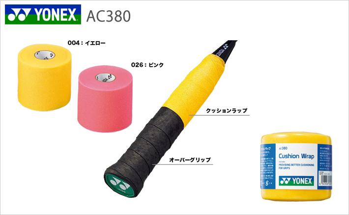 【YONEX/ヨネックス】[AC380]クッションラップ