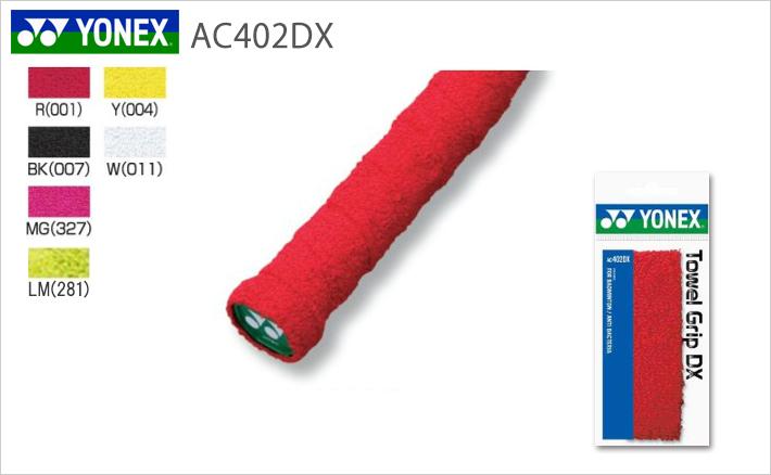 【YONEX/ヨネックス】[AC402DX]タオルグリップDX(1本入)