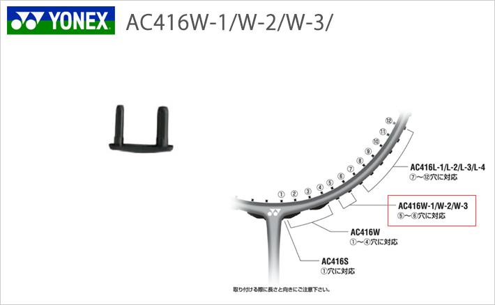 【YONEX/ヨネックス】[AC416W-1/W-2/W-3]2連続ジョイントグロメット
