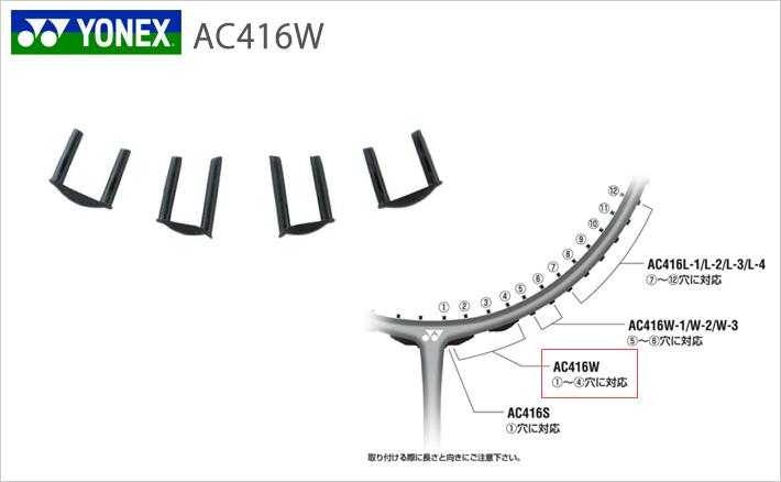 【YONEX/ヨネックス】[AC416W]2連続ジョイントグロメット