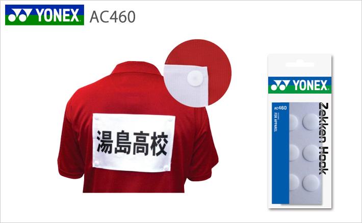 【YONEX/ヨネックス】[AC460]ゼッケンホック(6ヶ入り)