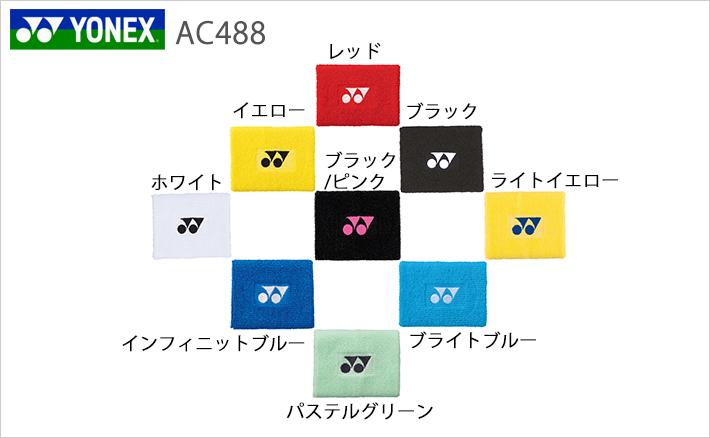 【YONEX/ヨネックス】[AC488]リストバンド(1ヶ入り)