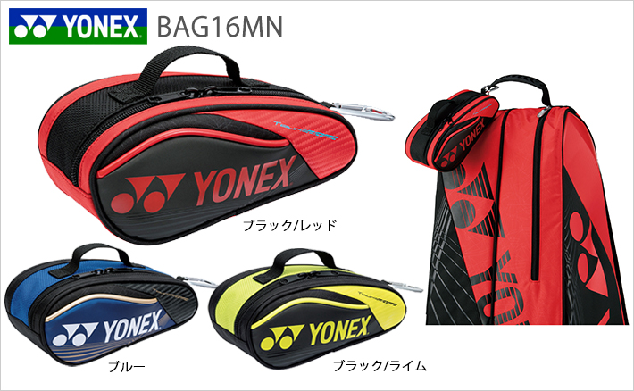 【YONEX(ヨネックス)】ミニチュアラケットバッグ[BAG16MN]