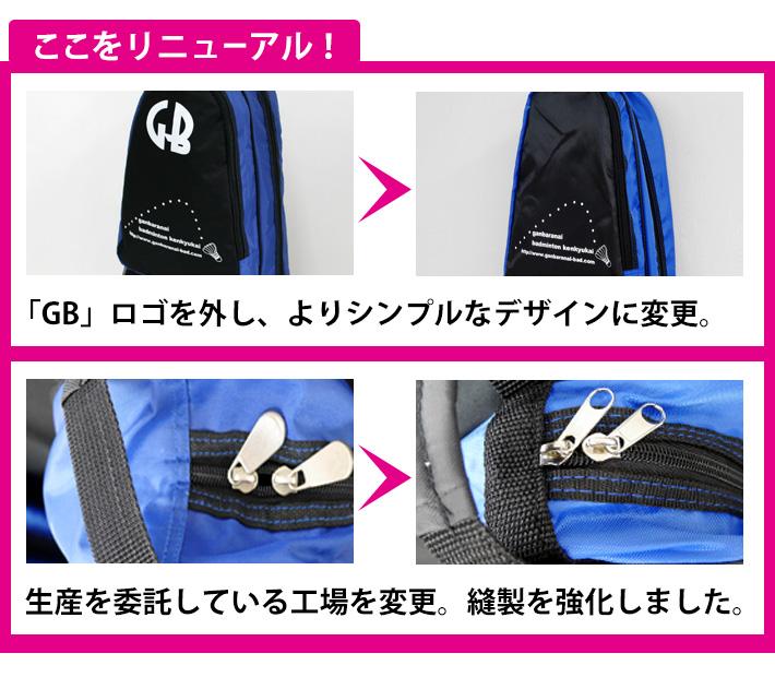 ここをリニューアルしました。1、GBロゴを外し、よりシンプルなデザインに変更。2、生産を委託している工場を変更。縫製を強化しました。