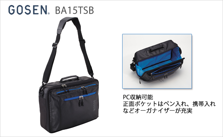 【GOSEN(ゴーセン)】[BA17TRB]バドミントン ラケットバッグパック Townuse