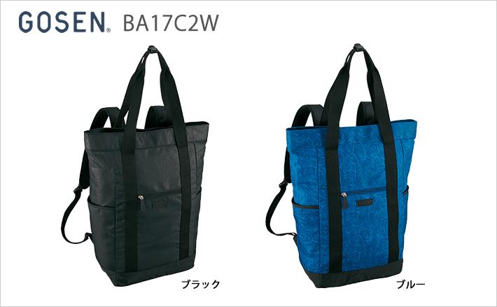 【GOSEN(ゴーセン)】[BA17C2W]バドミントン 2WAYトートバッグ Casual